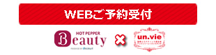 ご予約 HOT PEPPER Beauty un.vie